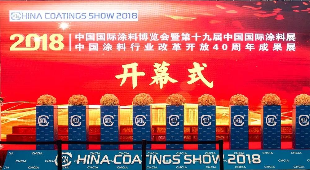 2018年上海国际涂料展成.jpg